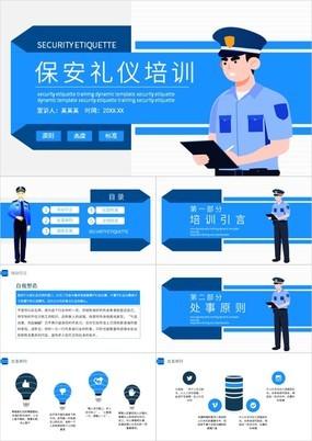 蓝色扁平化安保人员保安礼仪培训PPT模板