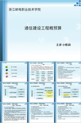 蓝色渐变通信建设工程概预算培训PPT模板