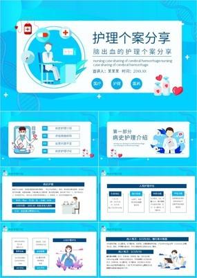 蓝色卡通脑出血病史的护理个案分享动态PPT模板