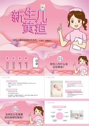 唯美粉红色新生儿黄疸健康教育宣传PPT模板