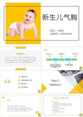 黄色简约新生儿气胸病例的治疗及护理PPT模板