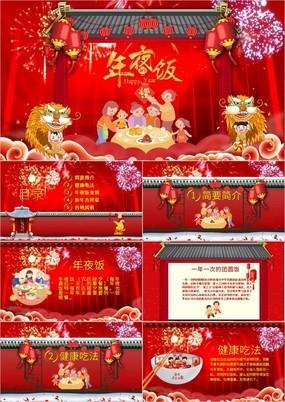 红色喜庆中国年除夕年夜饭介绍通用PPT模板