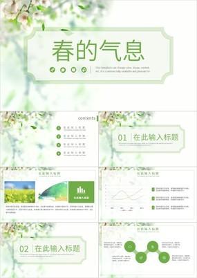 绿色小清新春意盎然迎春主题通用PPT模板