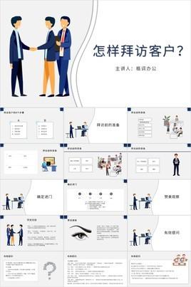 销售培训课件之拜访客户的八个步骤PPT模板