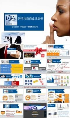 蓝色大气跨境电商平台项目计划创业计划书PPT模板