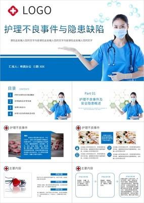 蓝色简约护理不良事件与隐患缺陷概述PPT模板