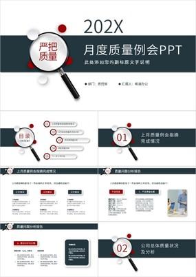 红黑拼色微立体公司整体质量月度例会PPT模板