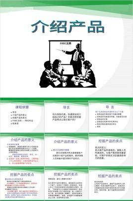 终端销售培训:用FABE销售法则介绍产品PPT课件