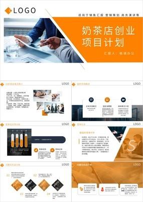 橙色商务风大学生创业大赛奶茶店项目计划书PPT模板