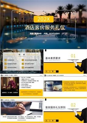 大型星级酒店酒店客房服务礼仪培训PPT模板