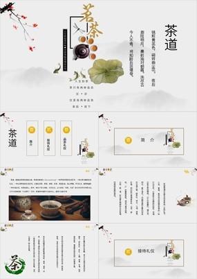 灰色淡雅古风茶艺培训品茶礼仪教学PPT模板