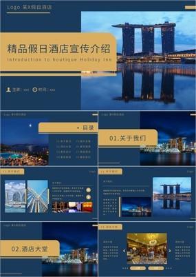北京某精品假日酒店VIP服务宣传介绍PPT模板