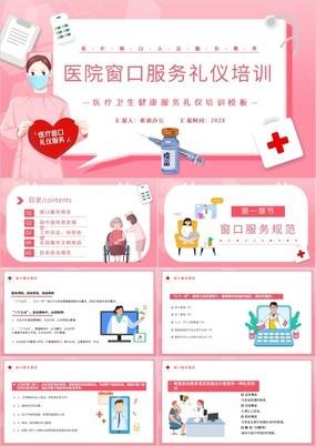 粉色卡通医疗风医院窗口服务礼仪培训PPT模板
