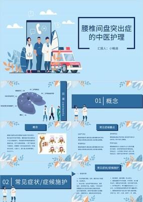 蓝色小清新腰椎间盘突出症的中医护理方法PPT模板