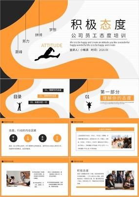 橘黑拼色渐变公司员工心态积极态度培训PPT模板
