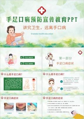 绿色清新卡通风手足口病预防宣传教育PPT模板