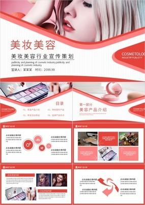 美妆美容企业简介公司品牌宣传策划PPT模板