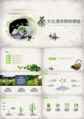 绿色满园中华绿茶保健茶文化通用精致PPT模板