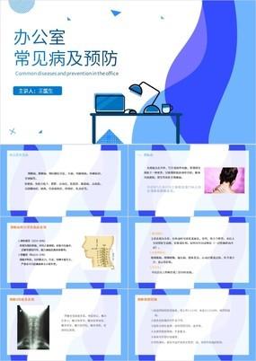 蓝色渐变办公室健康教育常见职业病及预防PPT模板