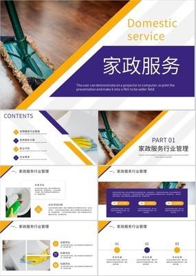 黄紫色商务风家政服务公司宣传介绍PPT模板