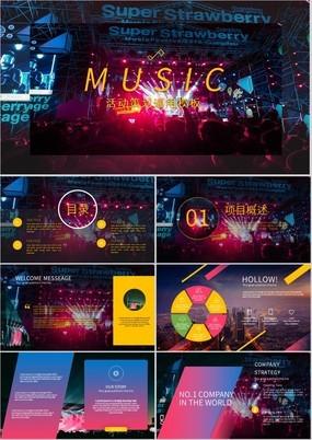 多彩现代化摇滚音乐节活动策划宣传PPT模板