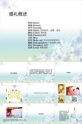 浅蓝简约小清新婚庆策划婚礼相册PPT模板