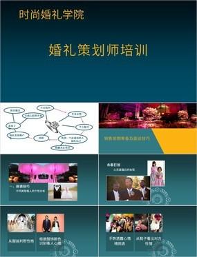 蓝色商务风婚礼策划销售筹备及面谈技巧培训PPT模板