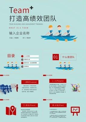 浅蓝扁平化企业培训之打造高绩效团队PPT模板