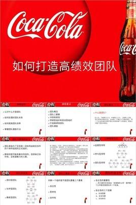 红色商务风可口可乐如何打造高绩效团队PPT模板