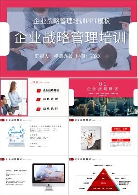 灰粉色商务风企业战略管理培训PPT模板