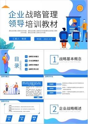 蓝色扁平化企业战略管理领导培训PPT模板