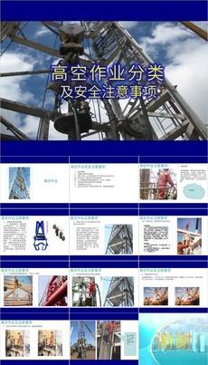 蓝色简约高空作业分类及安全注意事项培训PPT模板