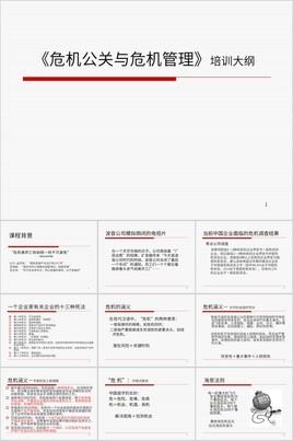 红色简约《危机公关与危机管理》培训大纲PPT模板