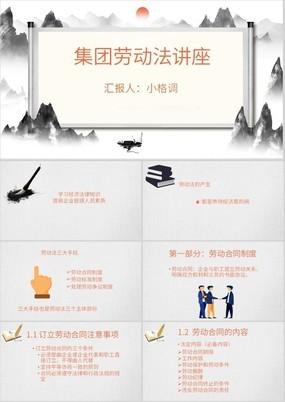灰色水墨中国风集团劳动法讲座PPT模板