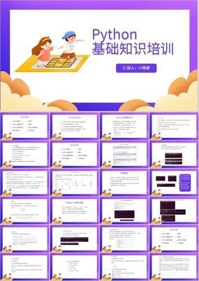紫色渐变卡通Python基础知识培训PPT模板