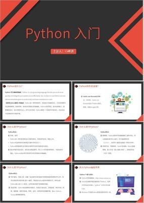 黑色扁平风零基础Python编程入门培训PPT模板