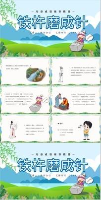 绿色卡通风儿童成语教育铁杵磨成针故事绘本PPT课件