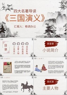 水墨中国风四大名著导读之三国演义PPT课件