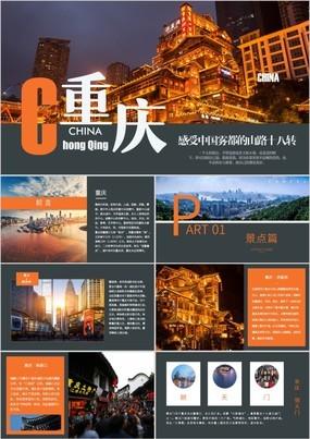 深色大气杂志风重庆旅游攻略家乡介绍通用PPT模板