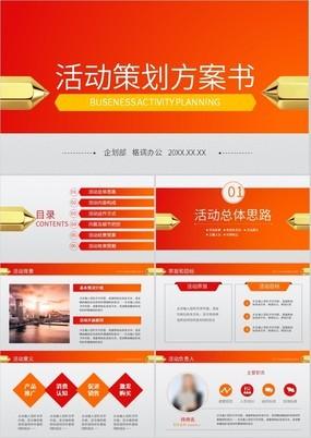 红色渐变商务风企业活动策划方案书PPT模板