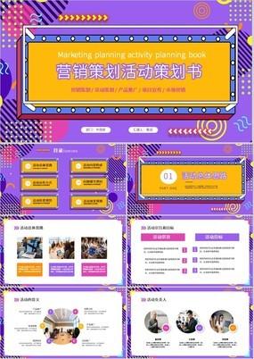 紫色孟菲斯商务风格企业活动营销策划书PPT模板
