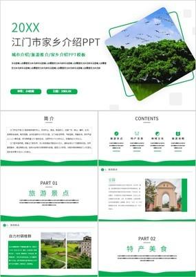 绿色简约风江门市家乡介绍及旅游攻略PPT模板