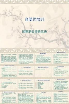 粉色中国风育婴师国家职业资格五级培训PPT课件