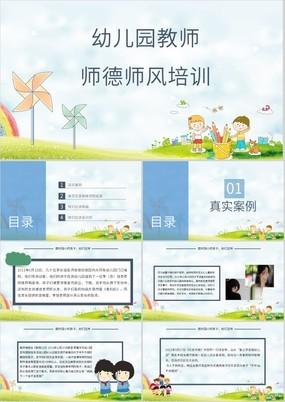 多彩卡通风幼儿园教师师德师风培训PPT模板