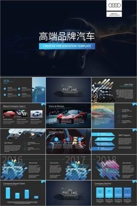 黑色科技风高端品牌汽车活动宣传PPT模板