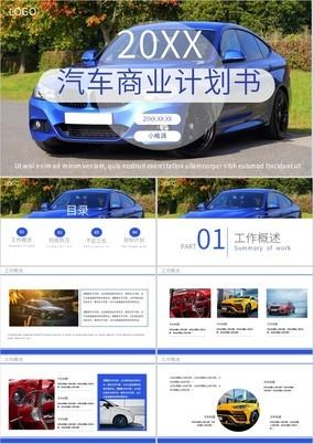蓝色科技风汽车商业计划书PPT模板