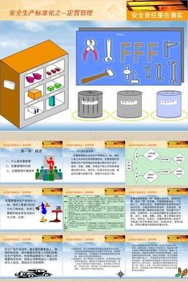 蓝色简约安全生产标准化之定置管理培训PPT模板