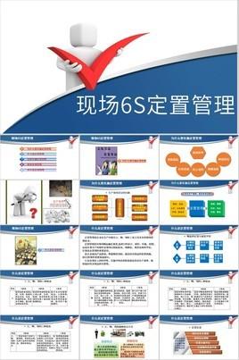 蓝色简约企业库房办公室6S定置管理培训PPT模板