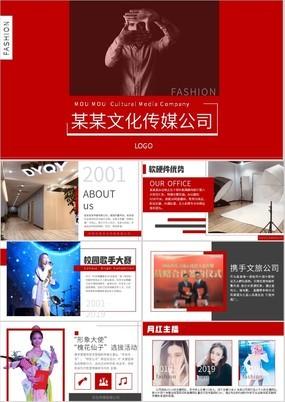 红色简约文化传媒公司介绍及合作案例PPT模板