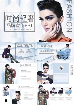 浅蓝杂志风时尚轻奢品牌公司宣传推广PPT模板